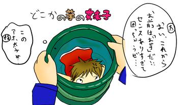 どこかの芋と太子(台詞入).png