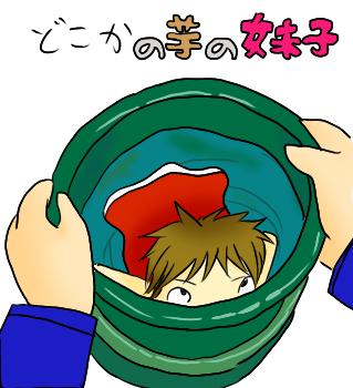 どこかの芋の(ry.png