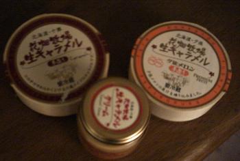 生キャラメル.png